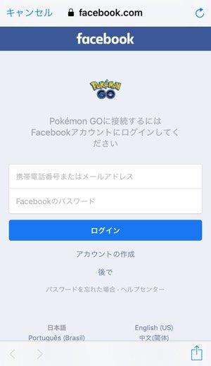 ポケモンGO 引き継ぎ フェイスブック