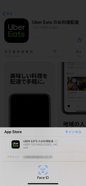 iPhone アプリをインストール Face ID認証