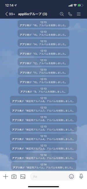 【LINEアルバム】アルバム削除でストレージ容量は減る?