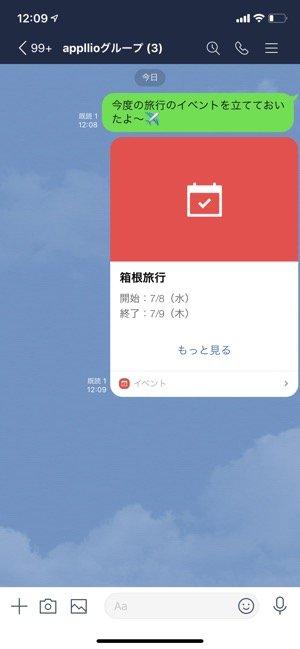 【LINE】イベント機能とは?