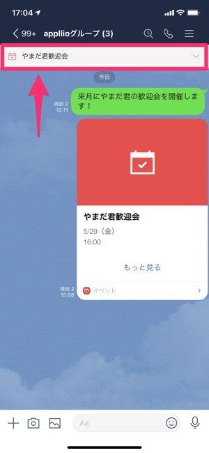 【LINE】イベントをアナウンスに登録する