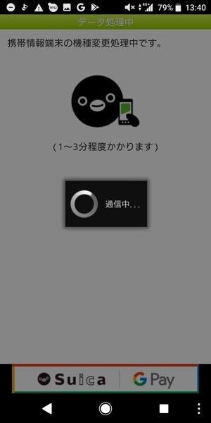 【Google Pay】機種変更時にSuicaのデータを移行(旧端末)