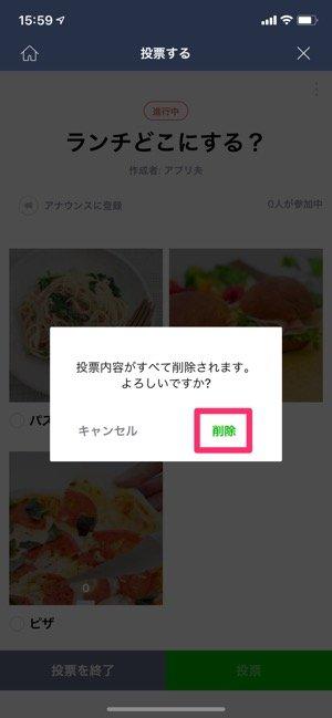 【LINEアンケート】アンケートを削除