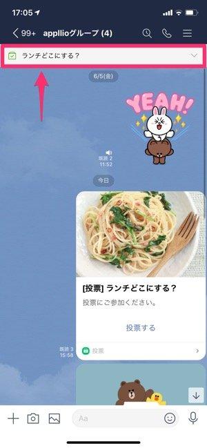 【LINEアンケート】アナウンス機能