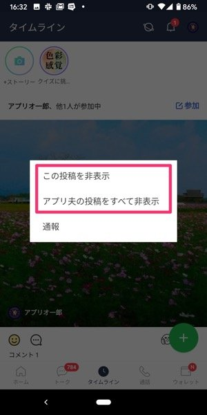 【LINE リレー機能】投稿を非表示