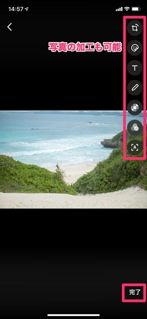 【LINE リレー機能】写真・動画・テキストを投稿