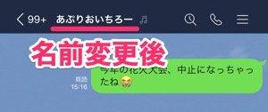 【LINE】友だちの名前を変更する方法
