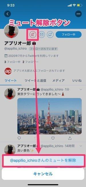 【Twitter】アカウントのミュートを解除する(プロフィールから)
