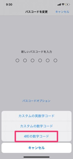 【iPhone】パスコードを4桁にする方法