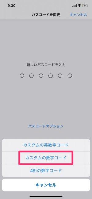 【iPhone】パスコードを数字コードにする方法(8桁など)