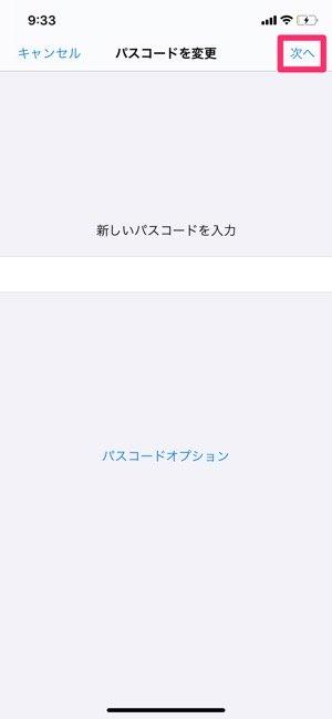 【iPhone】パスコードを英数字コードにする方法