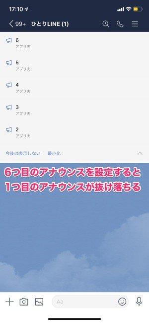 【LINE】アナウンスの上限