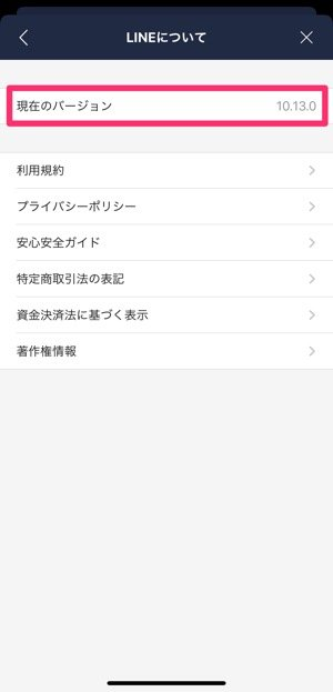 【LINE】アプリのバージョンを確認する