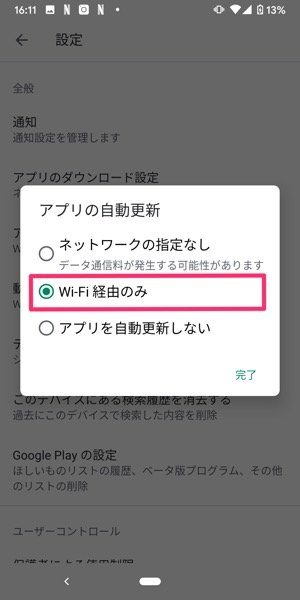 【LINE】アプリの自動アップデート(Android)