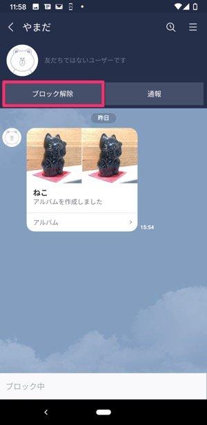 【LINE】ブロック削除した友だちを再追加(トークルーム)
