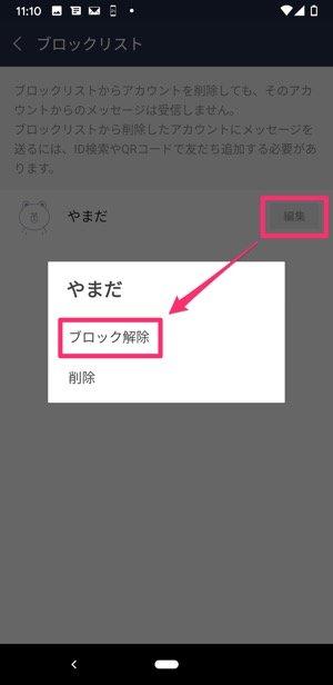 【LINE】ブロックを解除する方法(ブロックリスト)