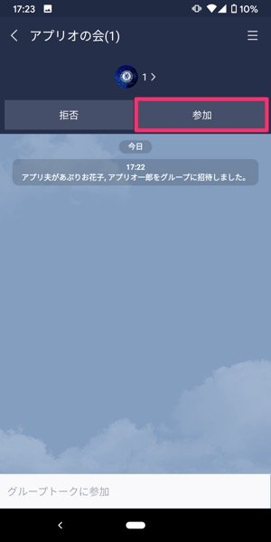 【LINE】招待された側(参加する)