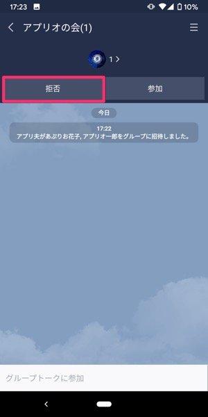 【LINE】招待された側(拒否する)