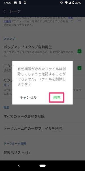 【LINE】アプリ全体のデータを削除(Android)