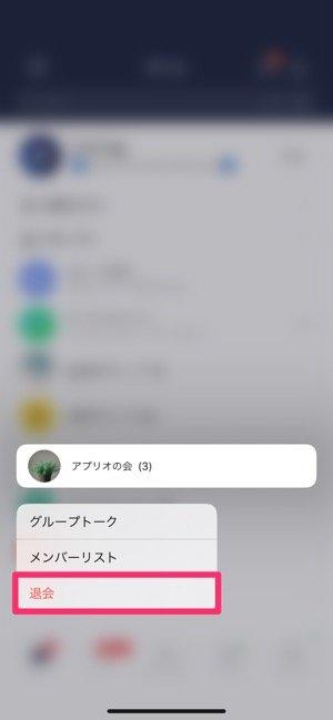 【LINE】退会する方法(グループリストから)