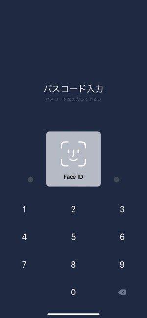 【LINE】パスコードをFace ID/Touch IDで解除する