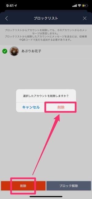 【LINE】ブロック削除の方法