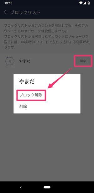 【LINE】ブロック解除の方法