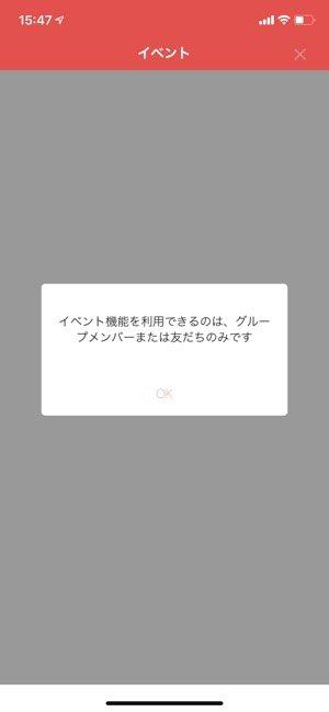【LINEブロック】イベント