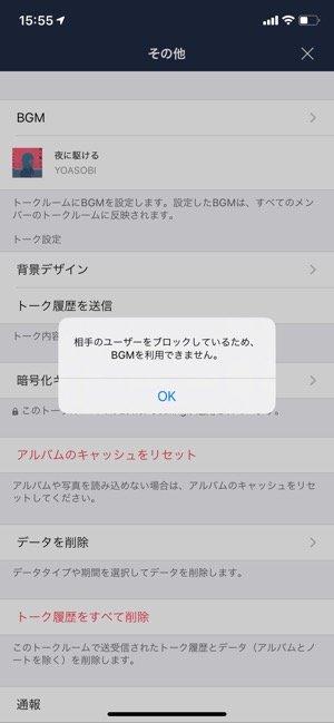 【LINEブロック】トークBGM