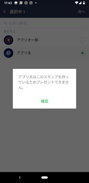【LINEブロック】スタンププレゼント