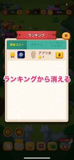 【LINEブロック】LINEゲーム(ランキング)