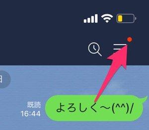 【ブロック確認】ノート投稿でブロック確認がバレる可能性(赤/緑の点)