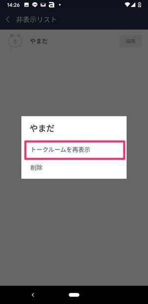 【LINE】非表示にしたトークルームの再表示