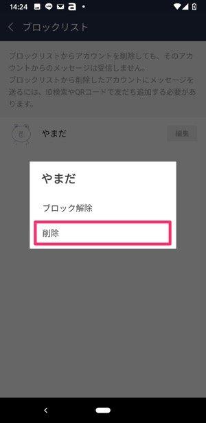 【LINE】ブロック削除(ブロックリスト)