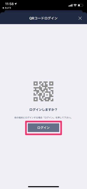 【ブラウザ版LINE】QRコードログイン