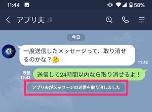 【LINE】送信取消の使い方