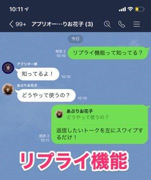 【LINE】リプライとメンションの違い