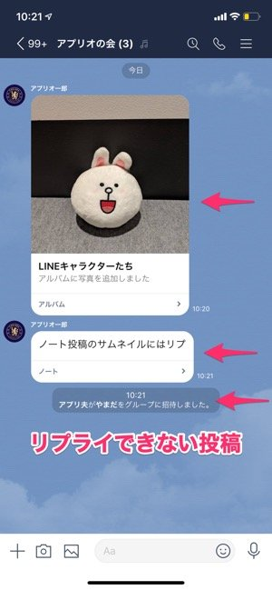 【LINE】リプライできる投稿・できない投稿