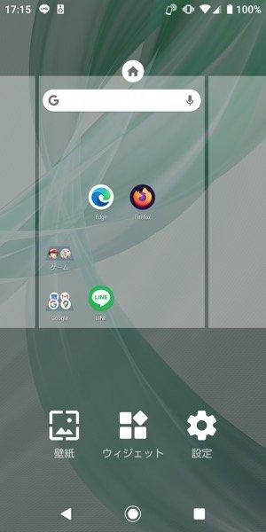 【おすすめホームアプリ】Nova Launcher アプリ概要
