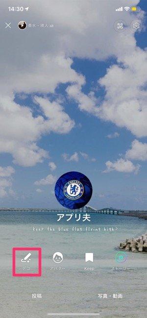 【LINEアバター】プロフィール背景画像