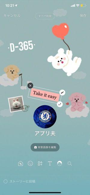 【LINEデコレーション】テーマ