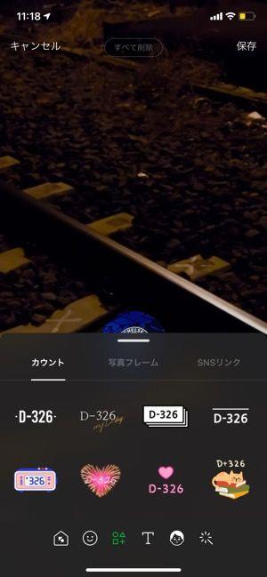 【LINEデコレーション】ウィジェット