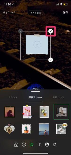 【LINEデコレーション】ウィジェット(写真フレーム)