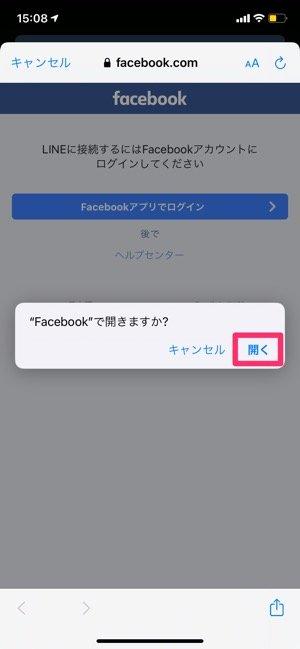 【LINE Facebookログイン】連携する