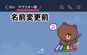【LINE】友だちの名前を変更する方法(変更後)