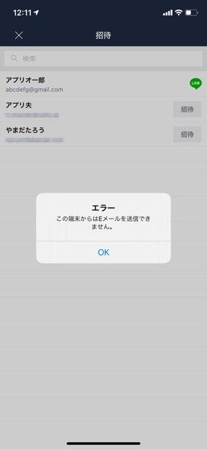 【LINE】メールアプリ未設定