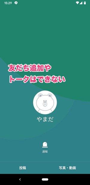 【LINEメンション】タイムラインの公開範囲