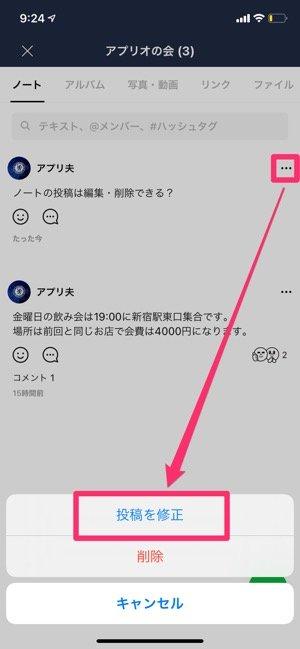 【LINE ノート】編集する