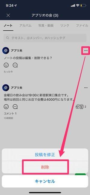 【LINE ノート】削除する