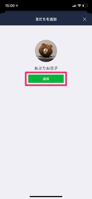 【LINE QRコード】友だち追加する方法